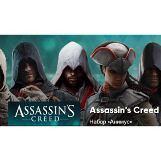 Assassin's Creed - все серии игр за 5 890 р., вместо 21 036р.