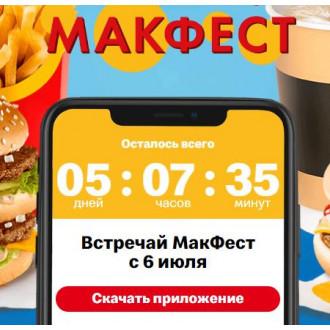 МакФест в Макдоналдс стартует уже скоро