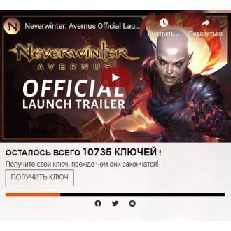 Раздача внутриигровых бонусов для игры Neverwinter