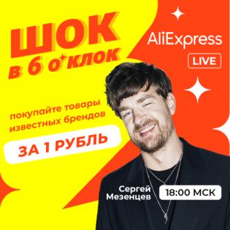 Покупаем товары за 1 рубль