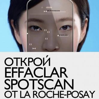 Получаем бесплатные пробники La Roche-Posay за прохождение диагностики