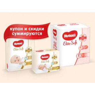 HUGGIES - получаем купон на скидку 200 рублей на подгузники (суммируется с акциями)