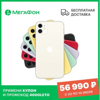 Смартфон Apple iPhone 11 128GB/64GB и Apple iPhone XR 64 GB по крутой скидке