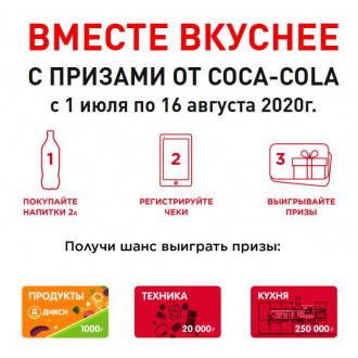 В магазинах Дикси раздают призы за покупку продукции Сoca-Cola, Fanta и Sprite. Акция «Дома с Coca-Cola»