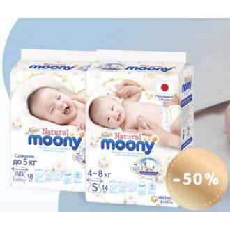 Получаем скидку -50% на подгузники Moony