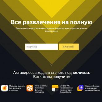 90 дней бесплатной подписки на Яндекс.Плюс