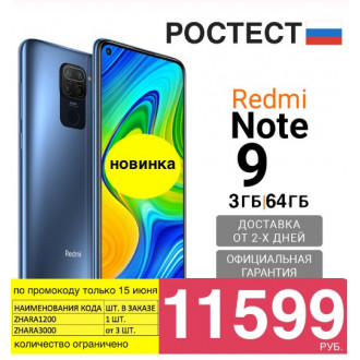 Xiaomi Redmi Note 9 3/64Гб