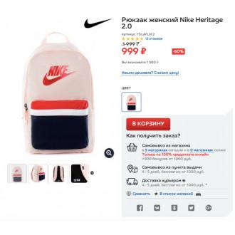 Купил жене афигенный рюкзак NIKE по вашей наводке за 700 рублей