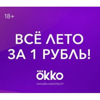 Подписка «Оптимум» за 1 р. вместо 399 р. в онлайн-кинотеатре Okko