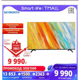 Телевизор SKYWORTH 40E20 40