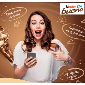 Розыгрыш сертификатов от Kinder Bueno