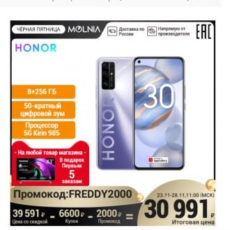 Подборка смартфонов HONOR к распродаже Чёрной Пятницы 23.11. на AliExpress