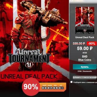 Сборник Unreal Deal Pack за 59 р., вместо 599р