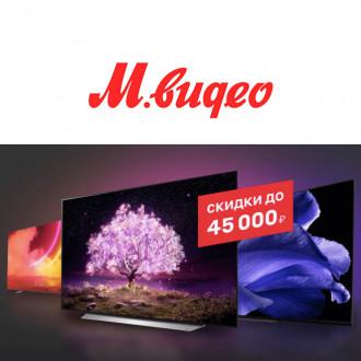В М.Видео скидки на OLED-телевизоры