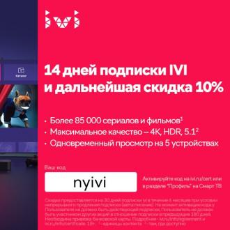 Получаем промокод на 14 дней подписки в онлайн-кинотеатре IVI