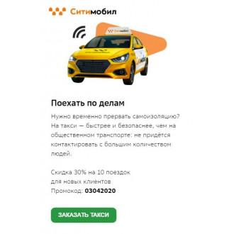 Скидка 30% на первые 10 поездок на такси Ситимобил