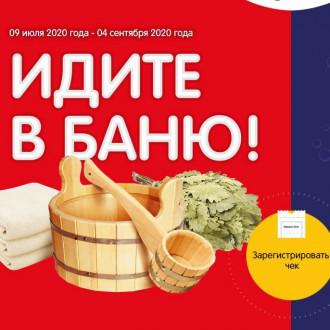 Призы за покупку трех товаров марки Фрекен БОК