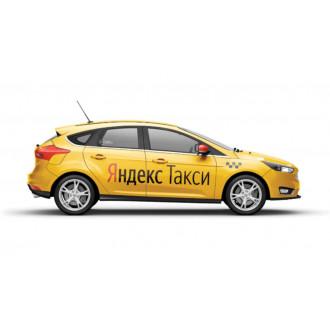 Скидка 20% на поездки в Яндекс Такси вечером в пятницу и субботу