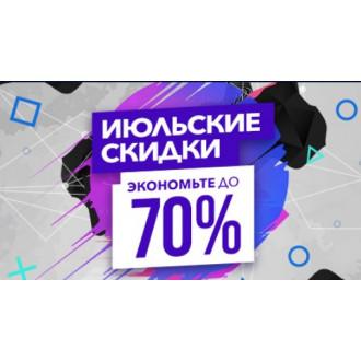 Июльские скидки в Playstation Store до 70%