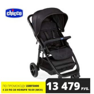 Подборка прогулочных колясок Chicco по отличным ценам на распродаже, например, Chicco Multiride