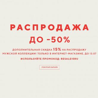 Последний день распродажи в интернет-магазине Reserved