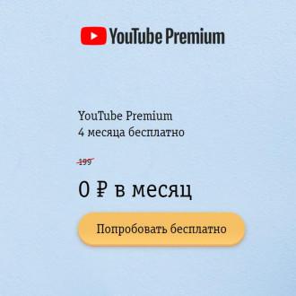 4 месяца бесплатной подписки в сервисе YouTube