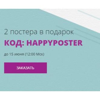 2 постера А3 бесплатно по промокоду