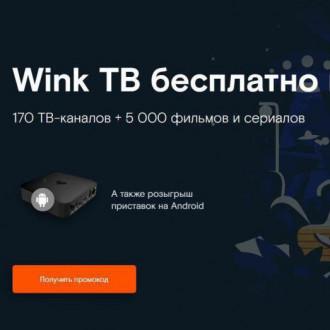 30 дней бесплатной подписки в WINK по промокоду