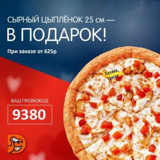Пицца в подарок по промику от Dodo Пицца