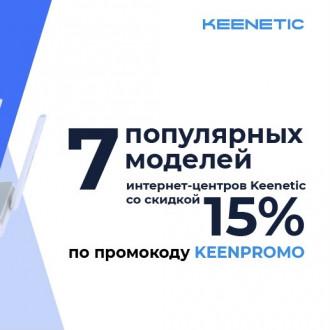 Скидка 15% на Wi-Fi роутеры Keenetic по промокоду в Ситилинке