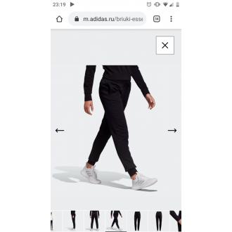 Купила брюки adidas за пол цены