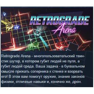 Игра Retrograde Arena теперь бесплатно.