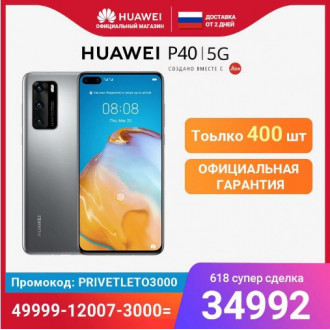 Смартфон HUAWEI P40 8/128Гб