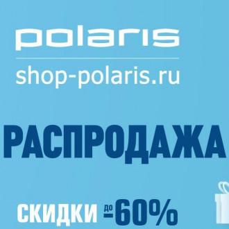 В Polaris распродажа со скидками до 60% на бытовую технику