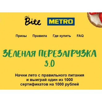 1000 сертификатов на 1000 рублей и другие подарки