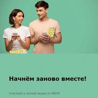 Раздача подарков за прохождение онлайн-квеста в МЕГА Белая Дача