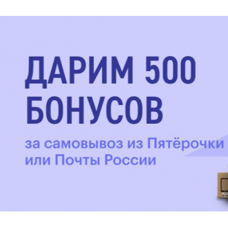 Получаем 500 бонусных баллов Эдьдорадо за самовывоз