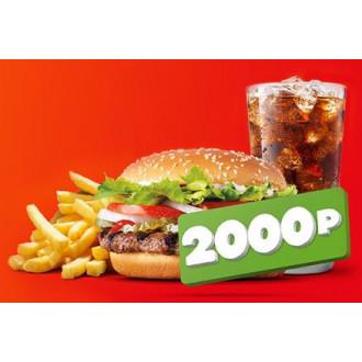 2000 баллов за заказ через приложение Burger King