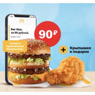 McDonald's - Биг Мак + куриное крылышко всего за 90₽ вместо 179₽
