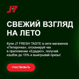 Получаем кэшбэк 15%  за первый чек и 10% за последующие, при покупке J7 FRESH TASTE