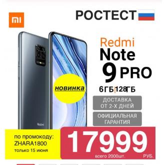 Xiaomi Redmi Note 9 Pro 6ГБ/128ГБ