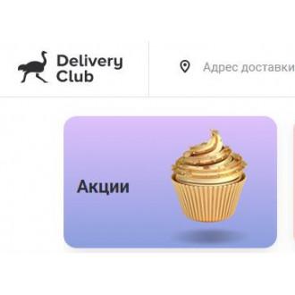 Скидка 300р по промокоду на доставку продуктов в Delivery Club