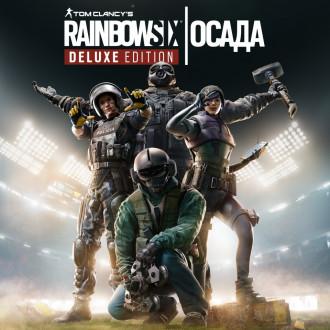 Rainbow Six: Siege от Tom Clancy's. (ПК/XBOX ONE/PS4) - бесплатные выходные