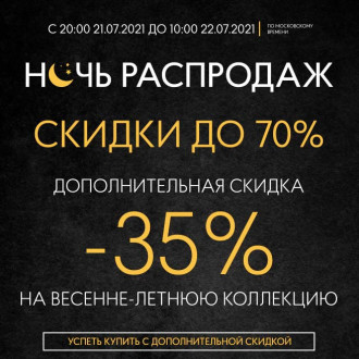В Finn Flare идёт ночная распродажа с доп.скидкой 35%