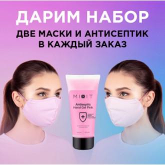 Две маски и антисептик в подарок. Только сегодня!