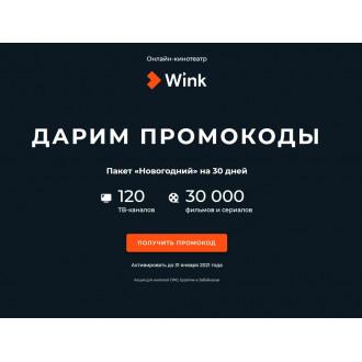 Бесплатный промокод на Wink. Пакет