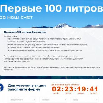 100 литров питьевой воды бесплатно с доставкой на дом