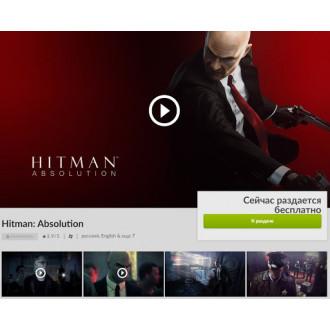 Hitman: Absolution бесплатно, вместо 399р