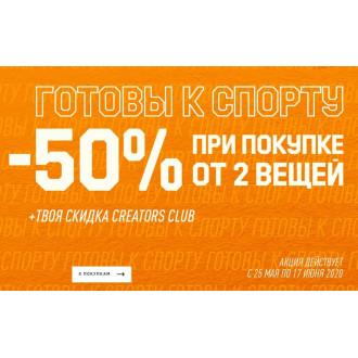 Нашли промокоды Adidas и Reebok до 20%, быстрее забирай!