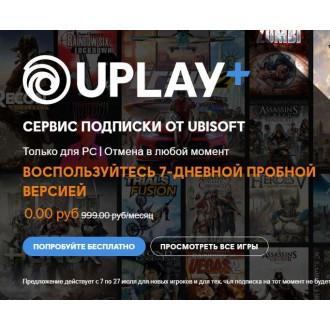 Бесплатная подписка на Uplay